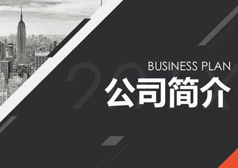 臺州霞光塑模有限公司公司簡介